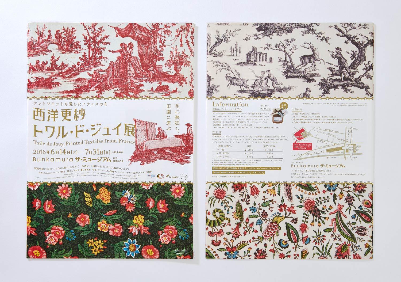 西洋更紗トワル・ド・ジュイ展|Bunkamura ザ・ミュージアム_3