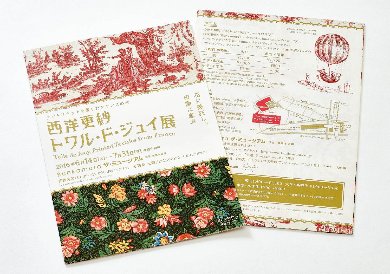 西洋更紗トワル・ド・ジュイ展|Bunkamura ザ・ミュージアム_5