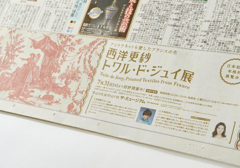西洋更紗トワル・ド・ジュイ展|Bunkamura ザ・ミュージアム_7