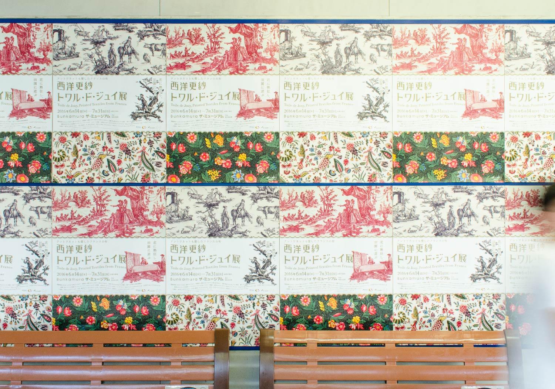 西洋更紗トワル・ド・ジュイ展|Bunkamura ザ・ミュージアム_10