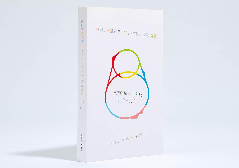 静岡市美術館 ワークショップシリーズ記録集_1