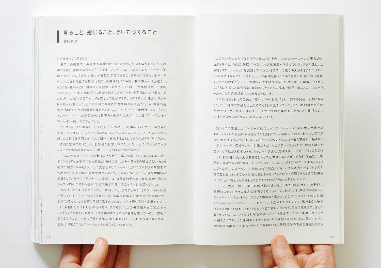 静岡市美術館 ワークショップシリーズ記録集_9