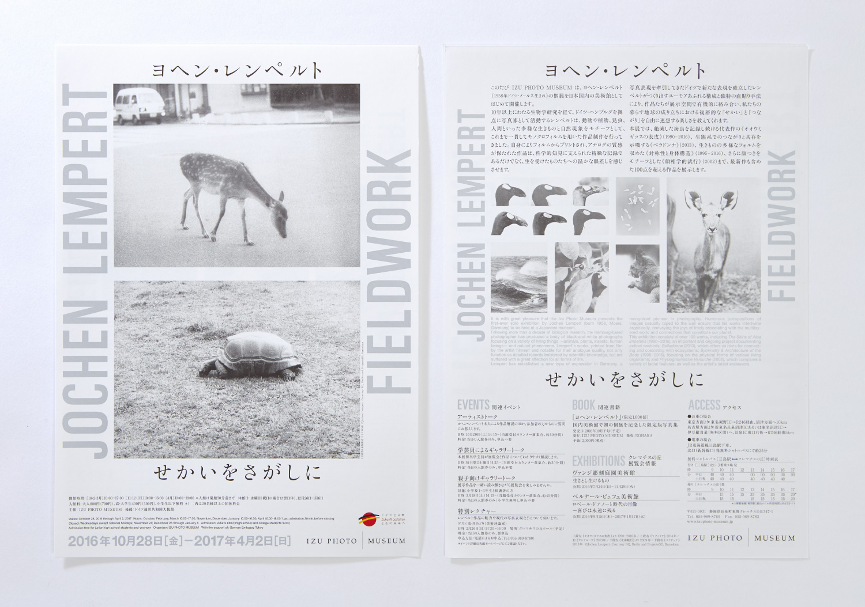 ヨヘン・レンペルト展|IZU PHOTO MUSEUM_15