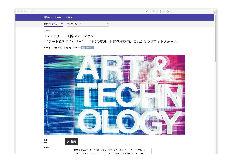 ART & TECHNOLOGY|ICC_4