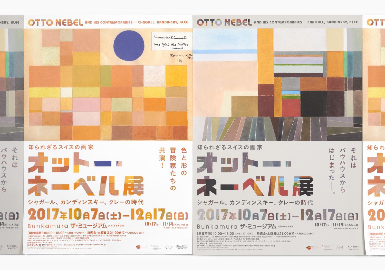 オットー・ネーベル展 Bunkamura ザ・ミュージアム_1