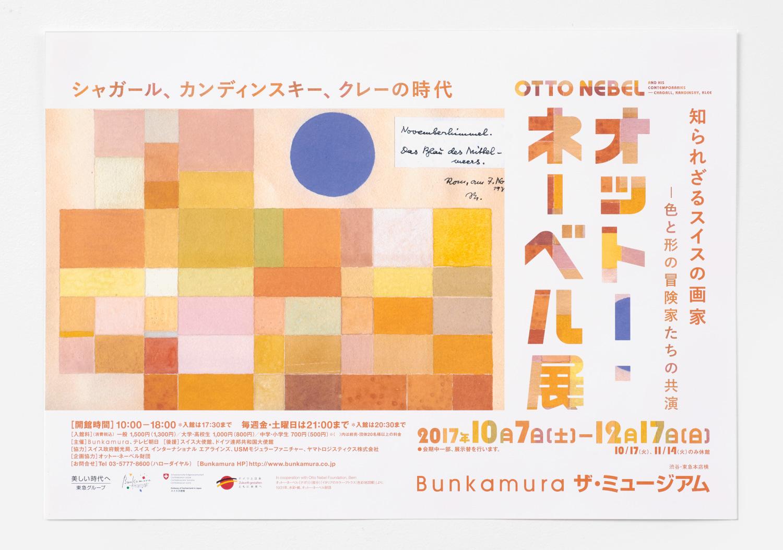 オットー・ネーベル展 Bunkamura ザ・ミュージアム_2