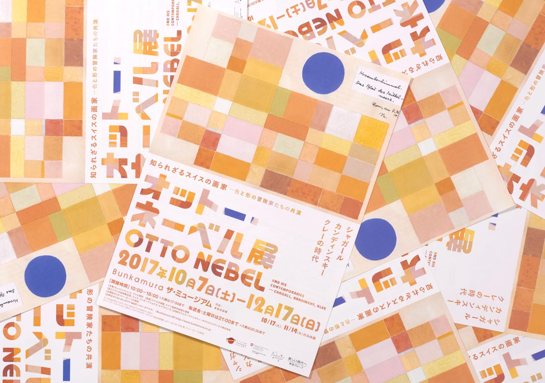 オットー・ネーベル展 Bunkamura ザ・ミュージアム_3