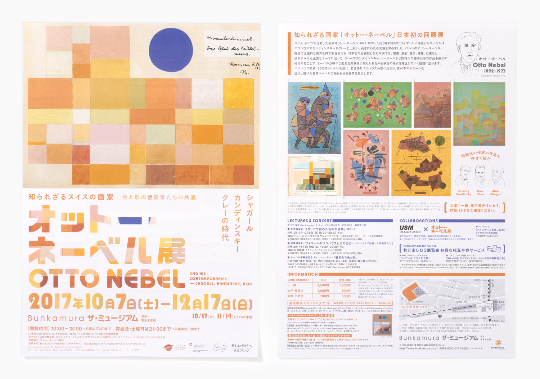 オットー・ネーベル展 Bunkamura ザ・ミュージアム_4