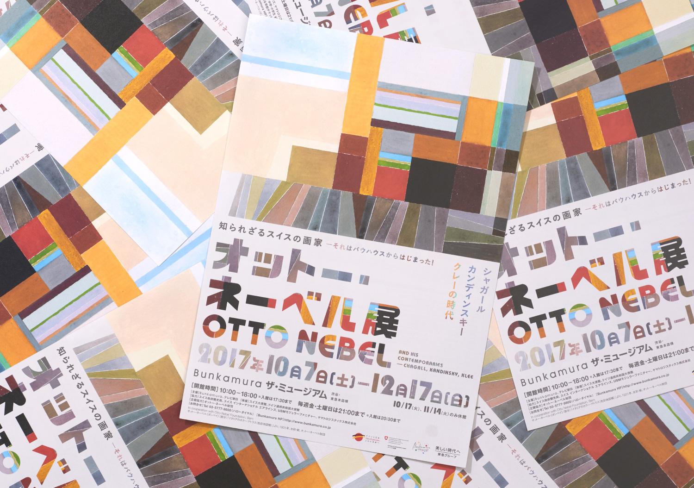オットー・ネーベル展 Bunkamura ザ・ミュージアム_5