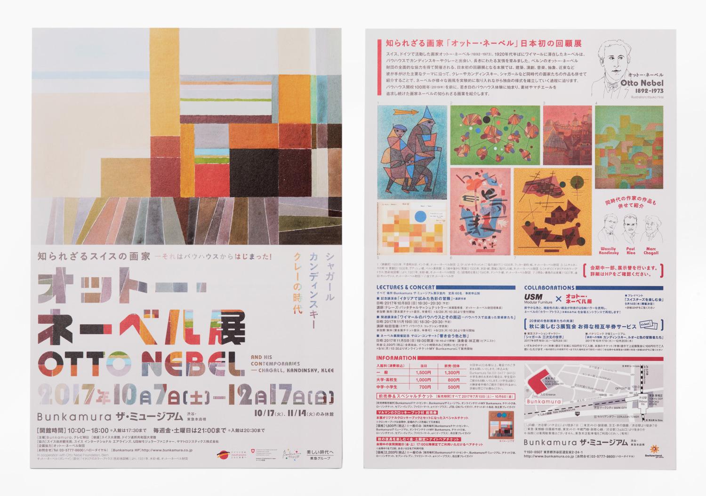 オットー・ネーベル展 Bunkamura ザ・ミュージアム_6