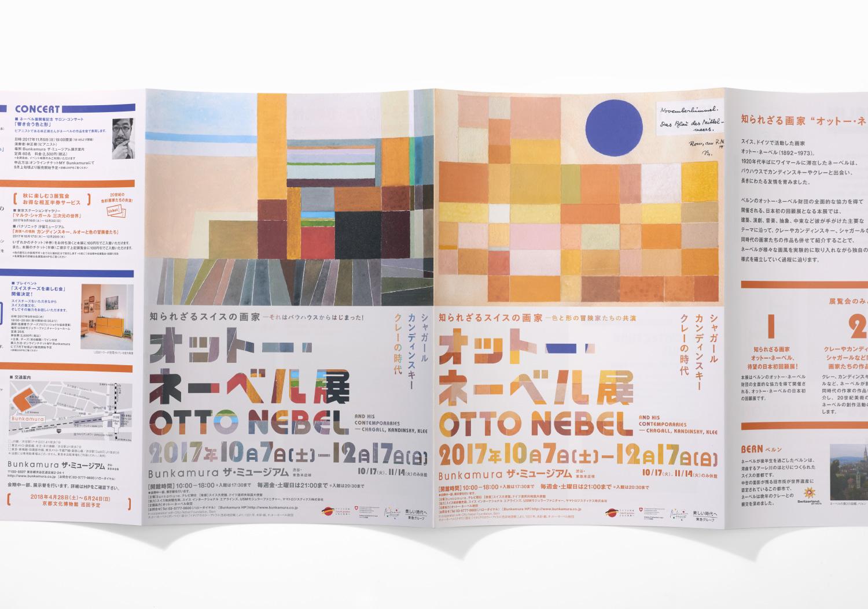 オットー・ネーベル展 Bunkamura ザ・ミュージアム_7