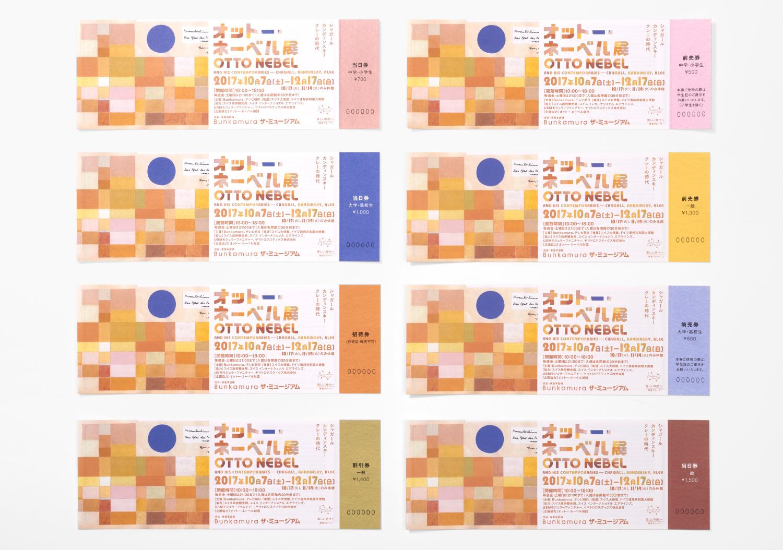 オットー・ネーベル展 Bunkamura ザ・ミュージアム_9
