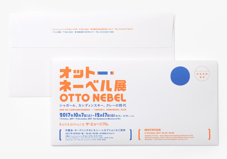 オットー・ネーベル展 Bunkamura ザ・ミュージアム_10