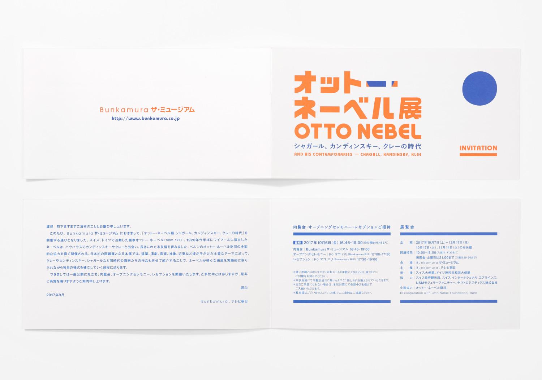 オットー・ネーベル展 Bunkamura ザ・ミュージアム_11