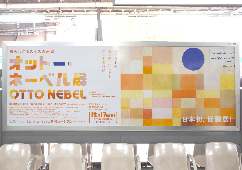 オットー・ネーベル展 Bunkamura ザ・ミュージアム_16
