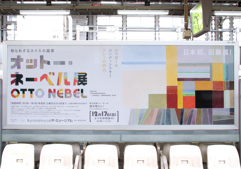 オットー・ネーベル展 Bunkamura ザ・ミュージアム_17
