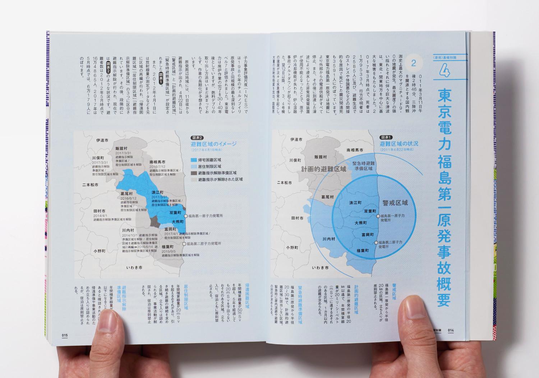 原発の教科書 新曜社_5