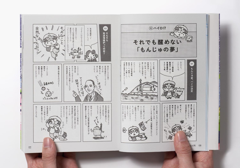 原発の教科書 新曜社_6