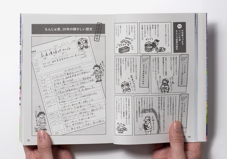 原発の教科書 新曜社_7