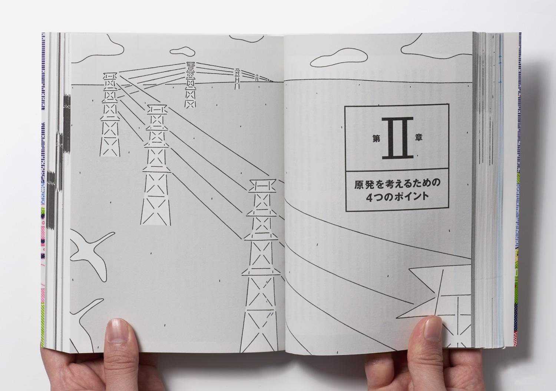 原発の教科書 新曜社_9