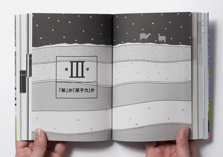 原発の教科書|新曜社_10