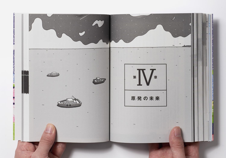 原発の教科書|新曜社_11
