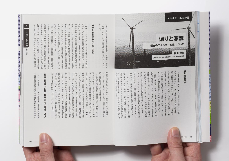 原発の教科書 新曜社_12