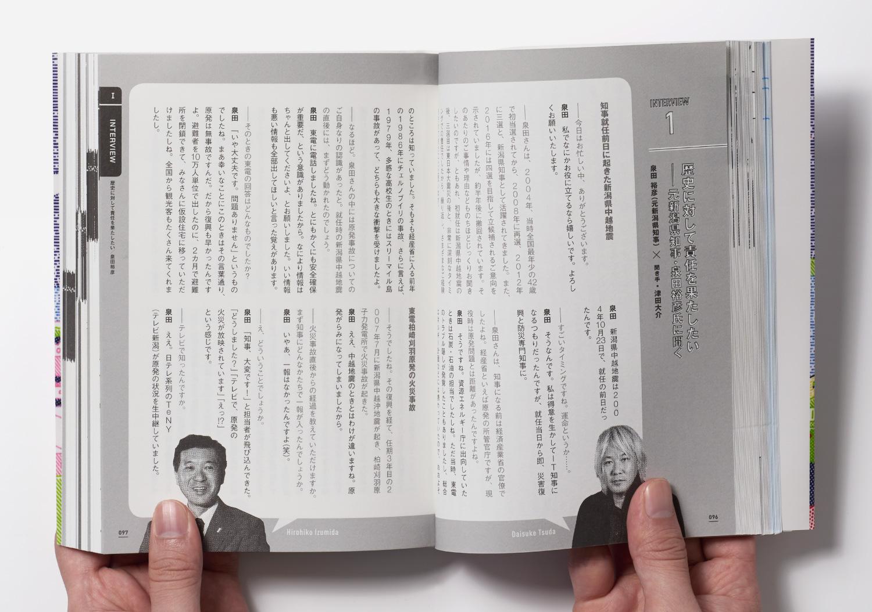 原発の教科書 新曜社_14