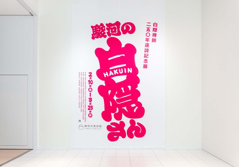 駿河の白隠さん 静岡市美術館+佐野美術館_6