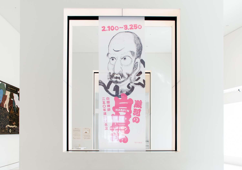 駿河の白隠さん 静岡市美術館+佐野美術館_7