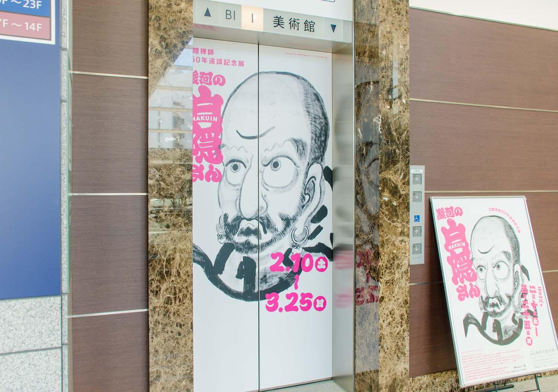 駿河の白隠さん 静岡市美術館+佐野美術館_9