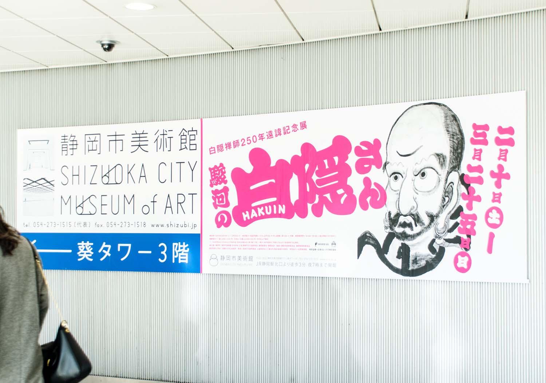 駿河の白隠さん 静岡市美術館+佐野美術館_12