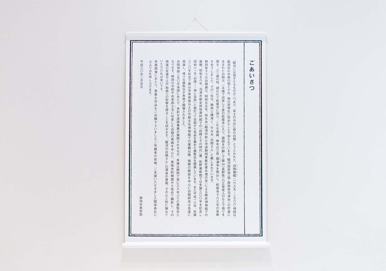 駿河の白隠さん 静岡市美術館+佐野美術館_14