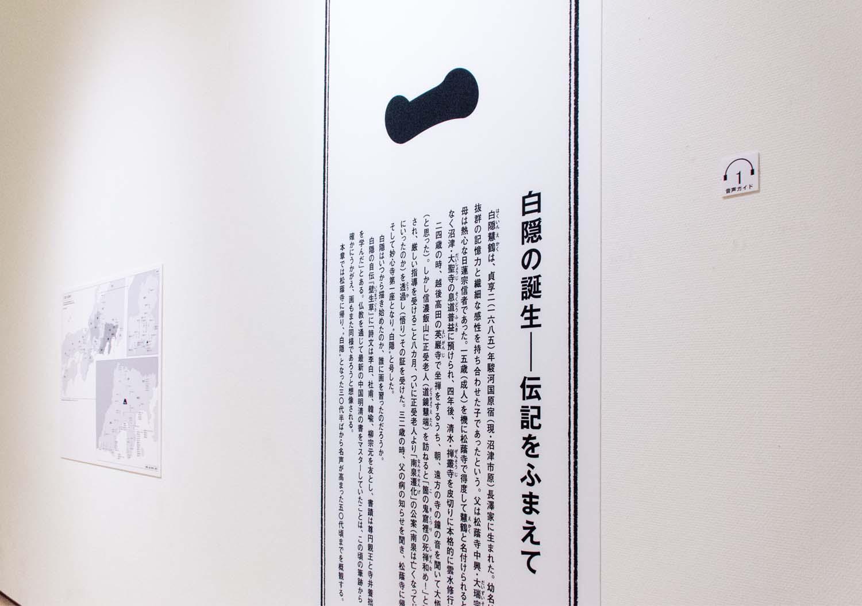 駿河の白隠さん|静岡市美術館+佐野美術館_15