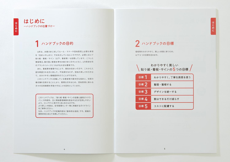 UR都市機構ピクトグラム_6