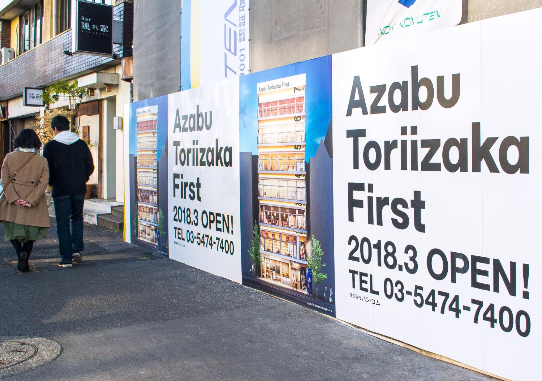 Azabu Toriizaka First_9