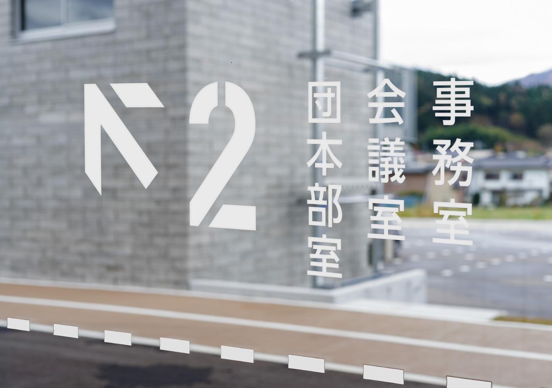 大船渡消防署住田分署_6