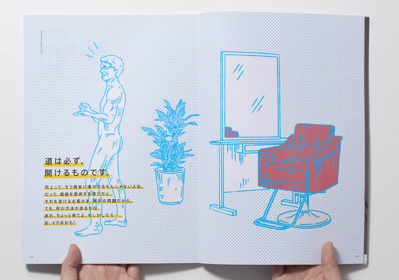 PLAN_美容の経営プラン2017年8月号_3