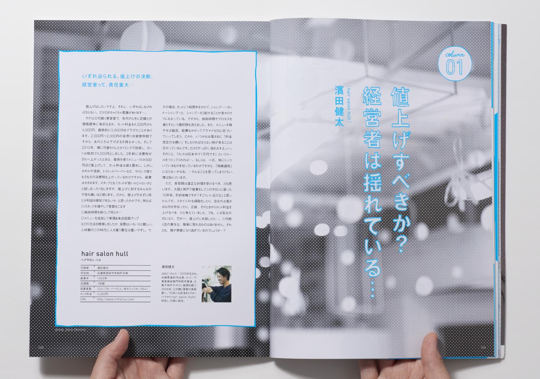 PLAN_美容の経営プラン2017年8月号_11