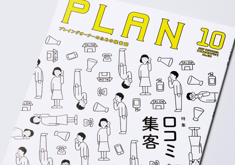 PLAN_美容の経営プラン2017年10月号_1