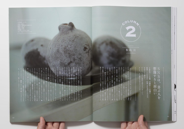 PLAN_美容の経営プラン2017年10月号_10