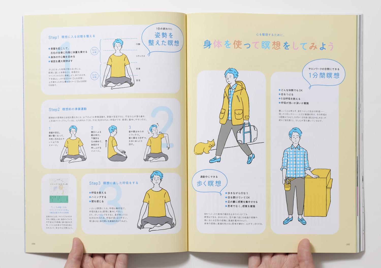 PLAN_美容の経営プラン2017年10月号_14