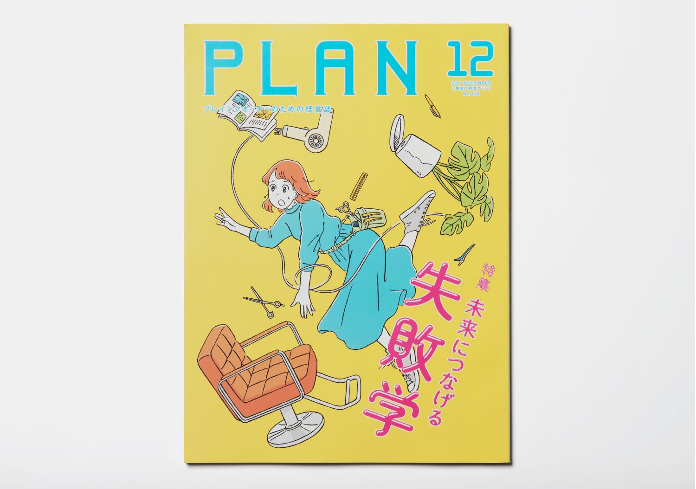 PLAN_美容の経営プラン2017年12月号_2
