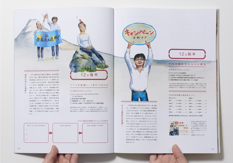 PLAN_美容の経営プラン2017年12月号_15