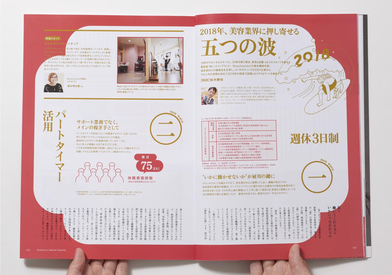 PLAN_美容の経営プラン2018年1月号_6