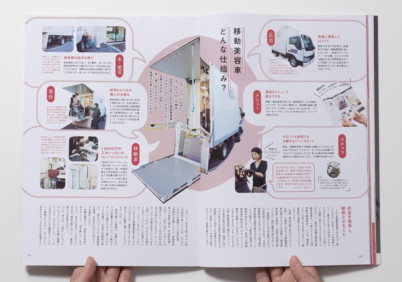 PLAN_美容の経営プラン2018年1月号_9