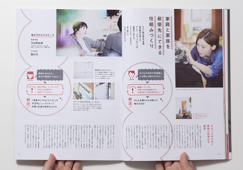 PLAN_美容の経営プラン2018年1月号_11