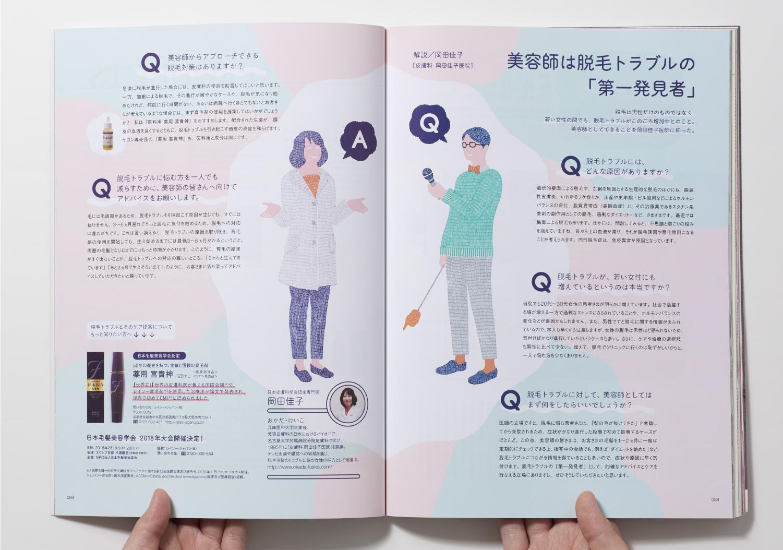 PLAN_美容の経営プラン2018年1月号_16