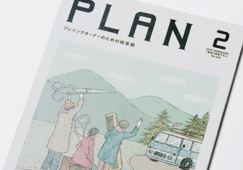 PLAN_美容の経営プラン2018年2月号_1