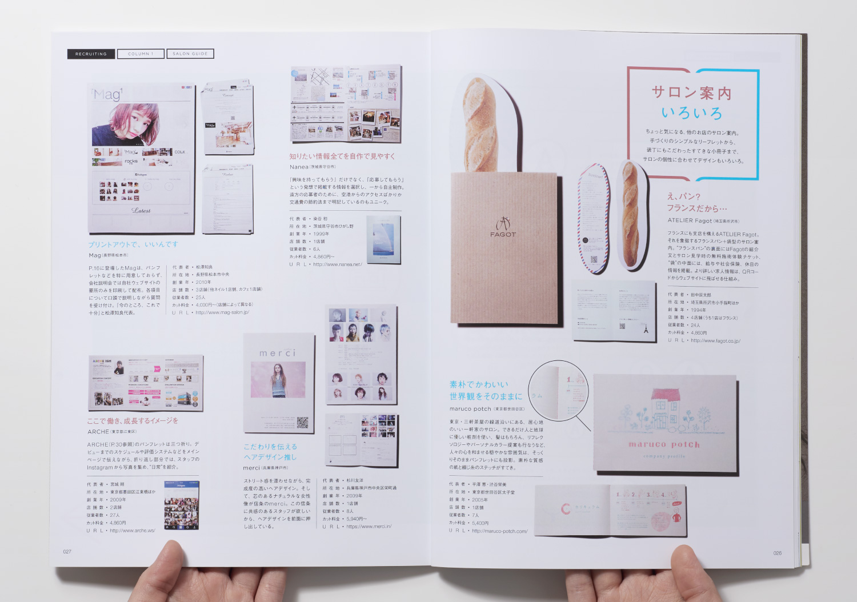 PLAN_美容の経営プラン2018年2月号_9